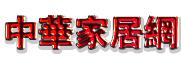 中华家居网